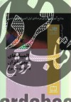 منابع آموزشی برای مرحله ی اول المپیادهای علمی - المپیادهای شیمی ایران به تفکیک موضوع