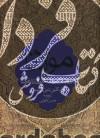 مولانا (دیروز تا امروز،شرق تا غرب،درباره زندگی،معارف و شعر...)