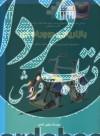 بازاریابی دوچرخه ای (راهنمای کاربردی ویزیتوری در صنعت پخش ایران)