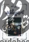 دیوان ناصرالدین شاه قاجار