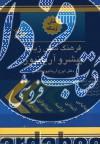 فرهنگ شش زبانه پیشرو (فارسی،انگلیسی،آلمانی
