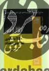 منابع آموزشی برای مرحله ی اول المپیادهای علمی - 250مسئله ی نظریه ی اعداد