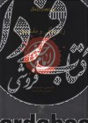 منتهی الآمال: زندگی و مقتل امام حسین علیه السلام