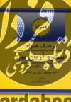 فرهنگ همراه پیشرو فارسی-انگلیسی
