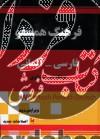 فرهنگ همسفر فارسی-آلمانی