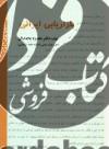 بازاریابی ایرانی  - 300 نکته کاربردی بازاریابی در ایران