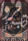 فالنامه کامل دیوان حافظ