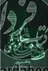 قصه های قرآن به قلم روان