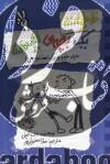 خاطرات یک بچه چلمن ج2- حرف حرف رودریک است و بس!