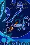 جامعهشناسی علم و انجمنهای علمی در ایران