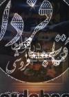 کهکشانها در قرآن