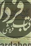 برگزیده متون ادب پارسی