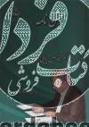جشن نامه دکتر محمد حسین پاپلی یزدی (مجموعه مقاله)