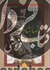 رضا شاه  (از الشتر تا الاشت)