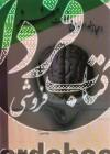 اعجاز خداوندی در خلقت مغز (جهانی در سه 3 پوند)