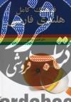 فرهنگ کامل هلندی فارسی