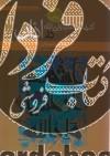 اشهد ان علیا ولی الله در اذان