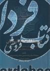 در پیشگاه امام پارسیان- شرحگونهای بر زیارت غدیریه حضرت امیرالمومنین امام علی(ع)