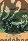 مقدمه ای بر گل سنگ های ایران