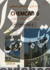 شبیه سازی فرآیند های شیمیایی با chemcad 6.0