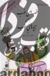 قصه های خوب برای بچه های خوب (7) - قصه های گلستان و ملستان