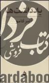 یادداشتها 4جلدی قابدار