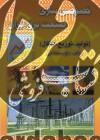 خصوصی سازی صنعت برق ایران(تولید ، توزیع ،انتقال)