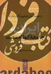 ایران جامعه کوتاه مدت و سه مقاله دیگر