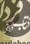 گزیده کشکول شیخ بهایی
