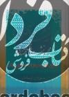 مجموعه نشست های قضایی 29 مسایل قانون مجازات اسلامی( 8)