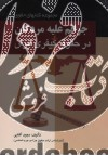 جرائم علیه مردگان در حقوق کیفری ایران