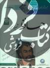 مجموعه آثار بزرگان ایران زمین حافظ شیرازی
