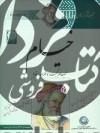 مجموعه آثار بزرگان ایران زمین خیام