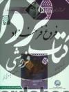 مجموعه آثار بزرگان ایران زمین فروغ فرخزاد