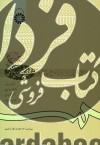 سخن شیرین پارسی- برگزیده متون شعر و نثر گذشته و معاصر(612)