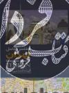 اطلس کامل تهران کد 420