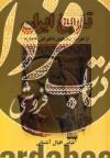 تاریخ ایران (از مادها تا انقراض پهلوی)،(2جلدی)