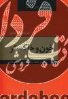 خون و خاکستر (ایران در زمان آل مظفر)