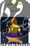 مدی تیشن (طریقت باطنی)