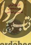 تاریخ ایران در سده های نخستین اسلامی