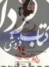 رژیم لاغری 14روزه (روش معجزه آسای دکتر اتکینز)