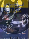 اصول جراحی شوارتز 2010/جلد  چهارم