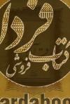 قرآن کریم یادگار عشق