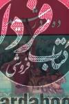 ده مرد رشید (10جلدی)