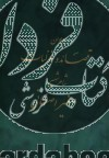 دیوان قصائد و غزلیات شاعر شهیر صغیر اصفهانی