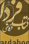 گزیده گلستان سعدی