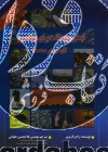 ایمنی و بهداشت برای مهندسین (ایمنی در صنعت)