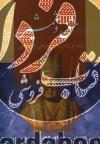 عشق و شمشیر (زندگی نادرشاه از چوپانی تا پادشاهی)،(2جلدی)