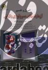 اصول و تفسیر آزمایشهای سرولوژی بالینی