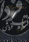 از گذشته ادبی ایران